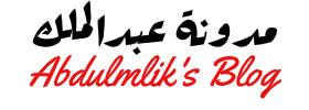 مدونة عبدالملك